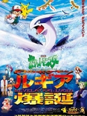 S Bng N Ca Lugia Huyn Thoi Thuyt Minh - Pokemon Movie 2: The Power Of One  Thuyt Minh - 2000