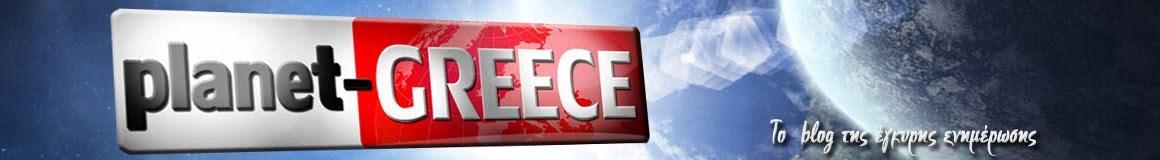 Planet-Greece: Έγκυρη ενημέρωση