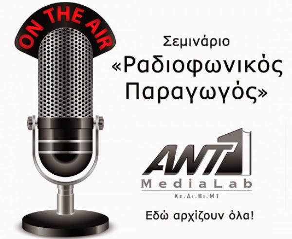 """Σεμινάριο """"Ραδιοφωνικός Παραγωγός"""" από το ANT1 MediaLab"""