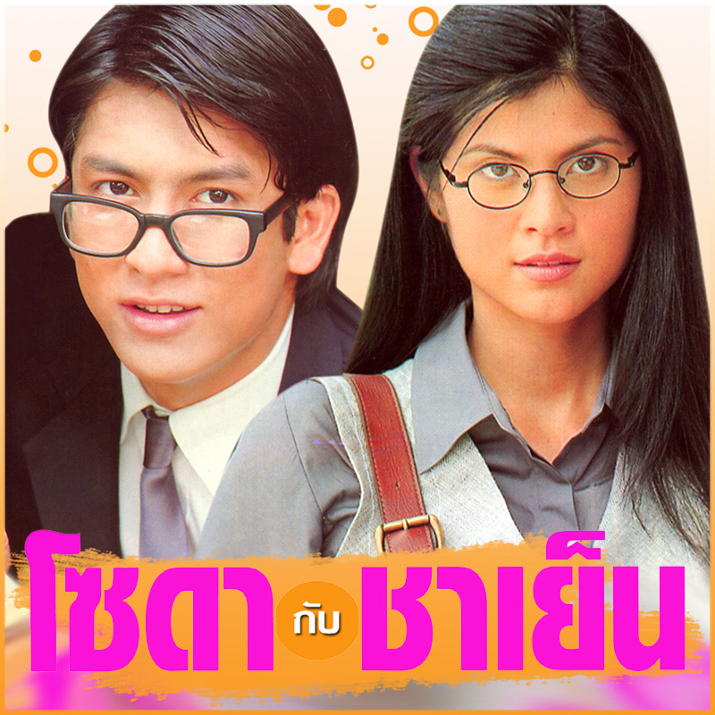If You Like Full House (Thai Version), try more lakorns about marriage