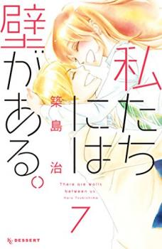Watashitachi ni wa Kabe ga Aru. Manga