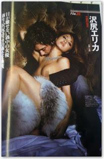 沢尻エリカ Erika Sawajiri ヌード Nude in Numero Tokyo 11
