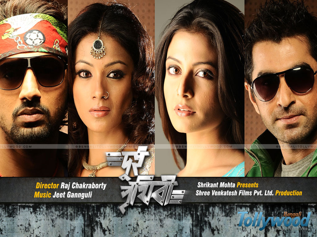 naw kolkata movies click hear..................... DUI+PRITHIBI+Wallpaper+%25281%2529