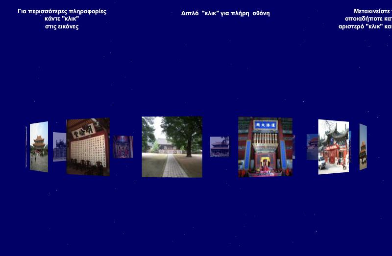 http://ebooks.edu.gr/modules/ebook/show.php/DSGL-B126/498/3245,13200/extras/Html/kef2_en36_koymfoykios_naoi_topoi_popup.htm