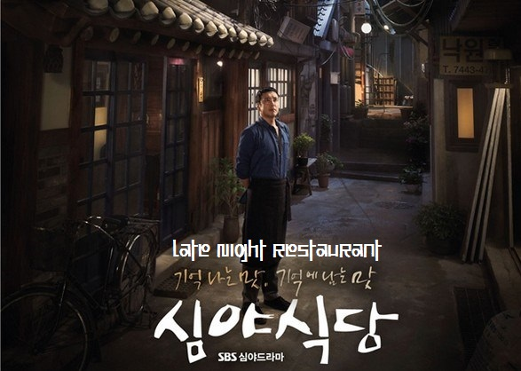 Sinopsis Late Night Restaurant Episode 1-20 (Tamat)