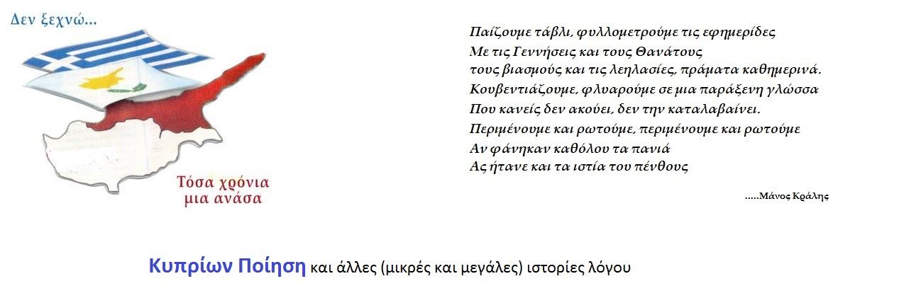 Κυπρίων Ποίηση και άλλες (μικρές και μεγάλες) ιστορίες λόγου