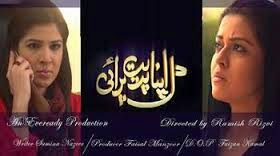 Dil Apna Preet Parai, Episode 80, 4th October 2013, On Urdu1