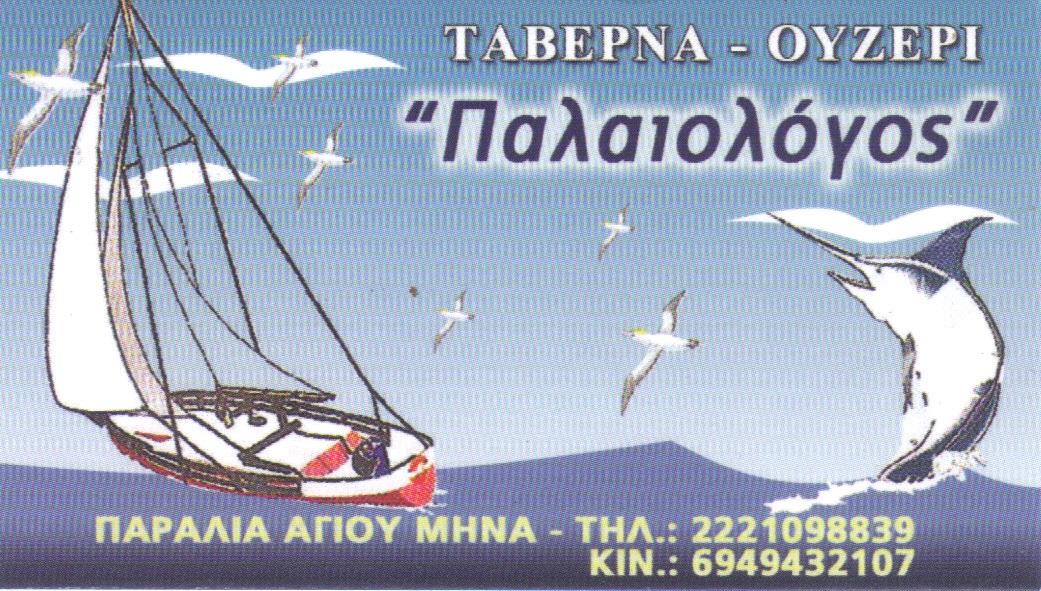 ΤΑΒΕΡΝΑ ΟΥΖΕΡΙ '' ΠΑΛΑΙΟΛΟΓΟΣ ''