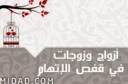 http://media.midad.com/ar/books/42691/azwag_w_zwgat_fi_2fas_aleteham.zip
