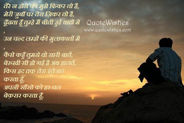 Akelapan Dard Bhari Shayari in Hindi