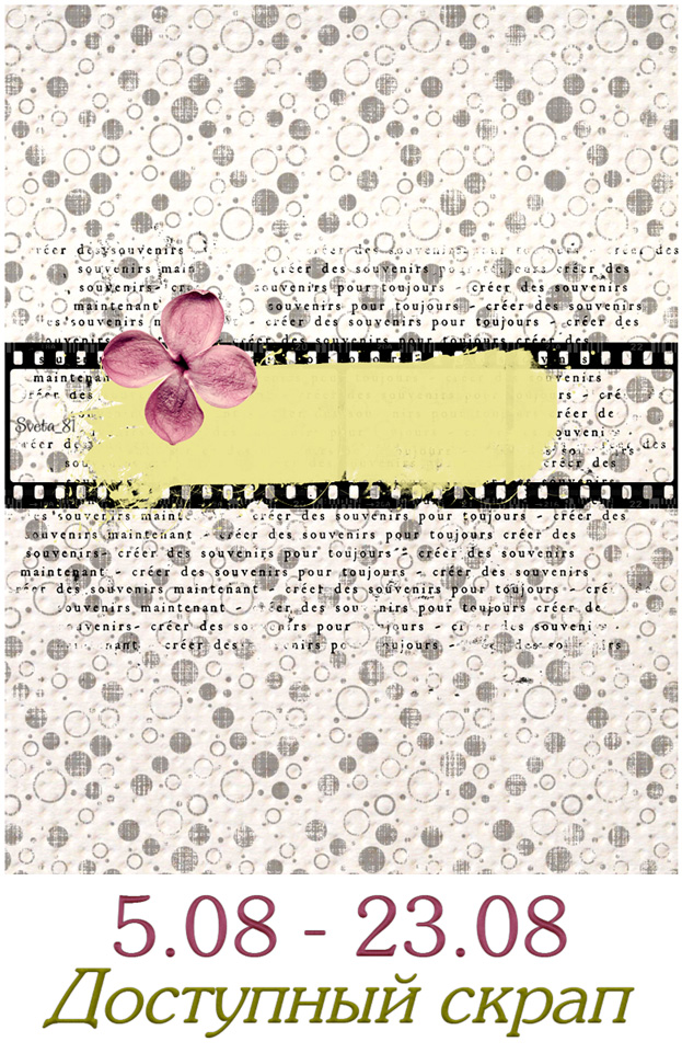 http://scrapdostupen.blogspot.ru/2014/08/blog-post.html