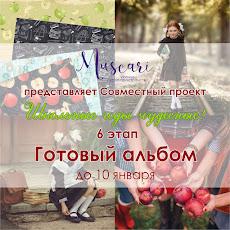 """СП """"Школьные годы чудесные"""" Итоги"""