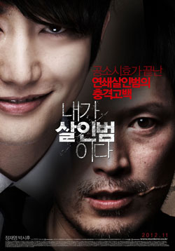 Confession of Murder 2012 poster