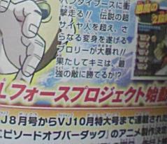 Animaran material inedito de Dragon Ball Vlanime063190