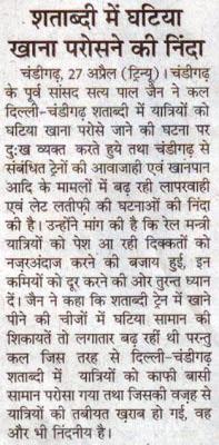 चंडीगढ़ के पूर्व सांसद सत्य पाल जैन ने शाताब्बी में घटिया खाना परोसने की निंदा