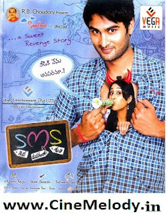 SMS Telugu Mp3 Songs Free  Download -2012