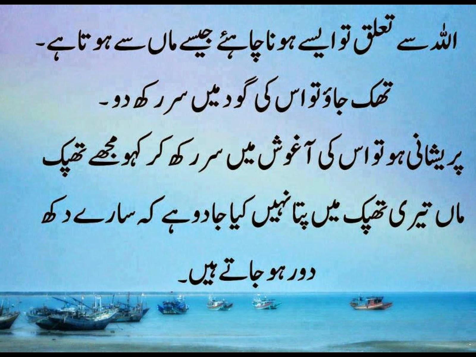 islamic batain