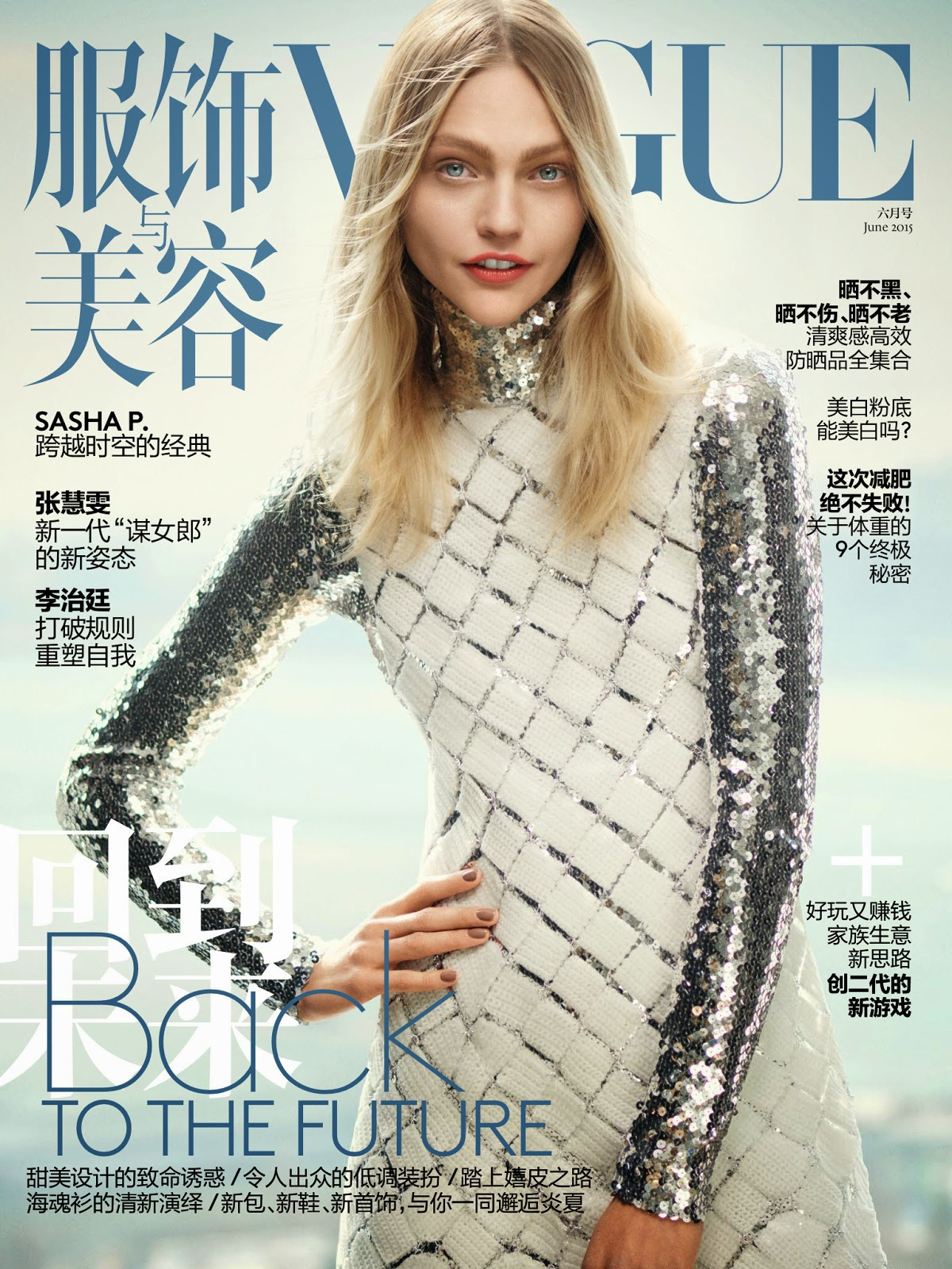 Model @ Sasha Pivovarova for Vogue China, June 2015