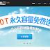 騰訊微雲10T免費領取