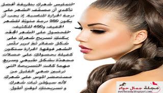 20 حيلة للحصول على شعر مثالي