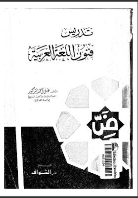 فنون تدريس اللغة العربية - علي أحمد مدكور pdf