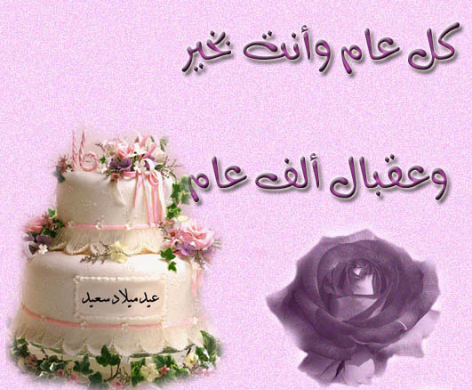 صورة كيكة عيد ميلاد http://alhobalhkled.blogspot.com/2012/10/blog-post_1322.html
