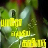 யாரோ எழுதிய கவிதை 1986 Tamil Movie Watch Online