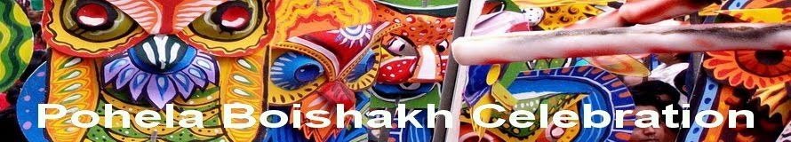 Pohela Boishakh Celebration | Boishakhi Gift Songs Photos SMS Message