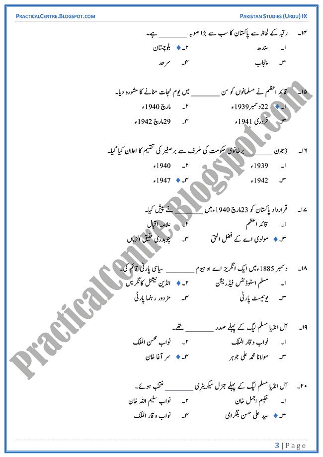 making-of-pakistan-mcqs-pakistan-studies-urdu-9th
