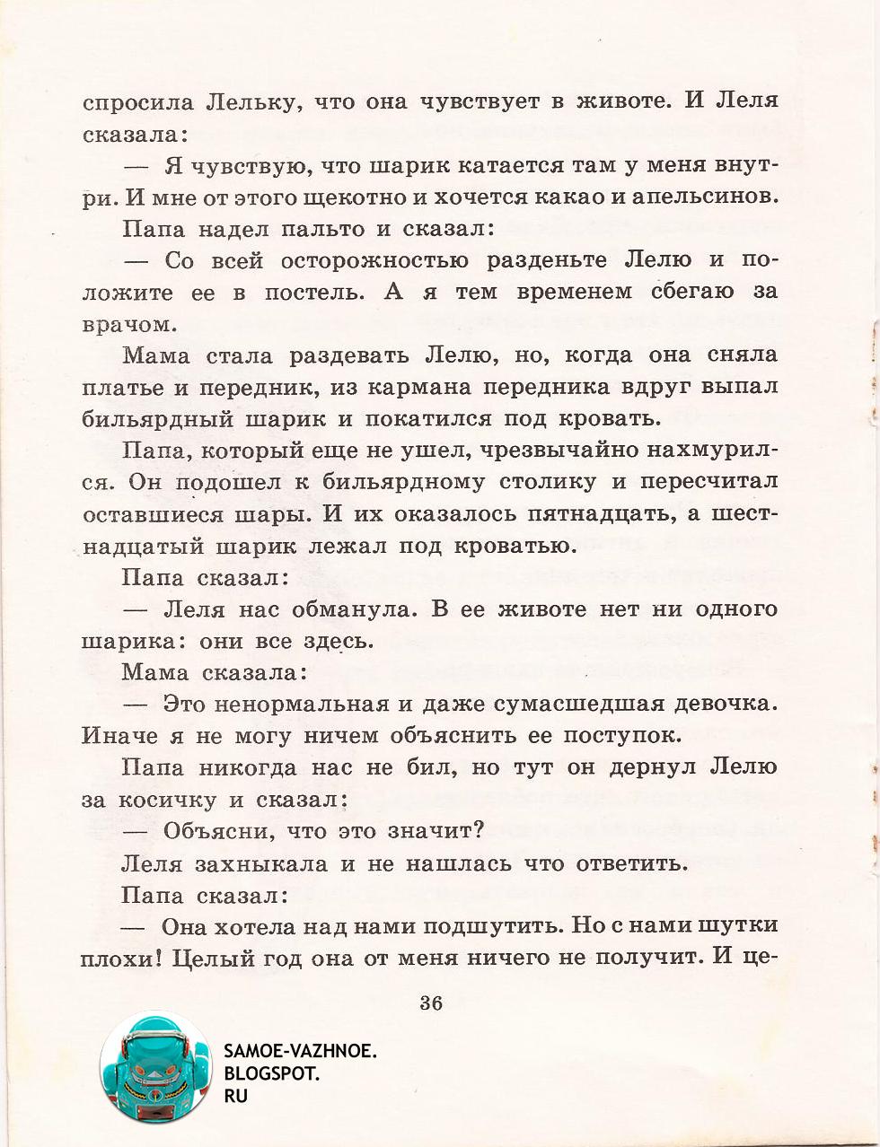 Утренние правила читать на русском