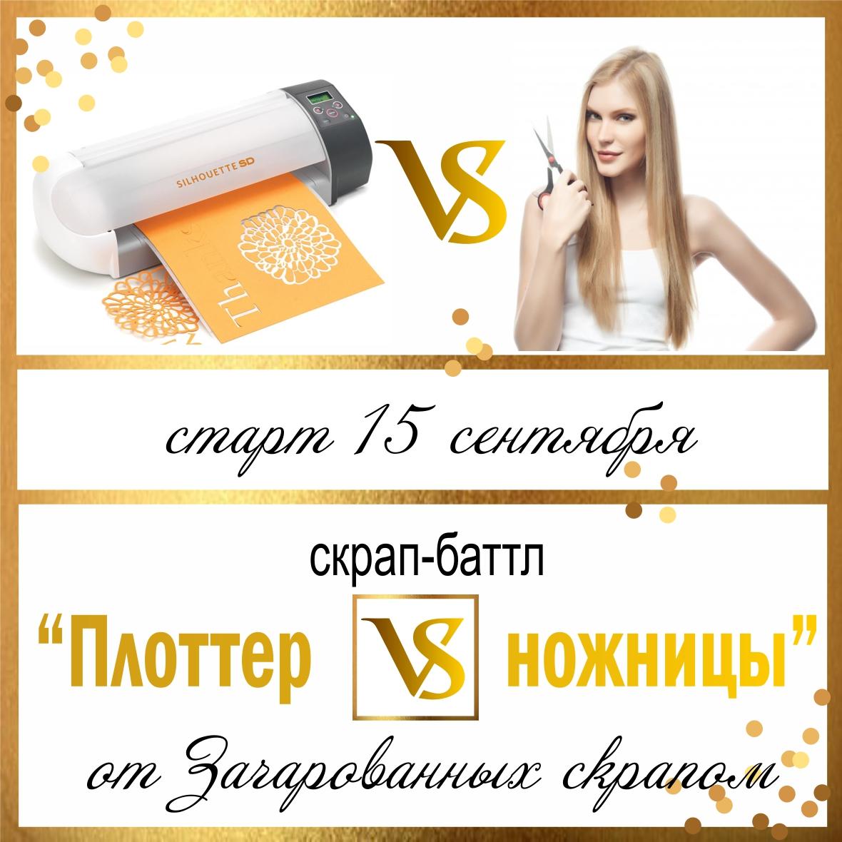 """Плоттер VS ножницы"""