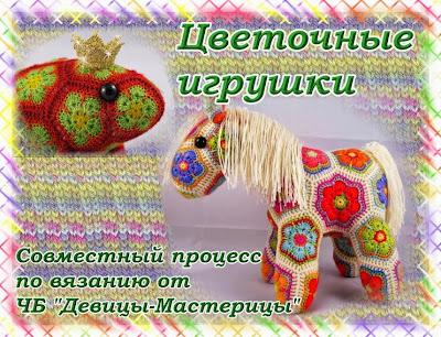 СП цветочные игрушки