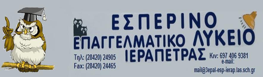 ΕΣΠΕΡΙΝΟ ΕΠΑΛ ΙΕΡΑΠΕΤΡΑΣ