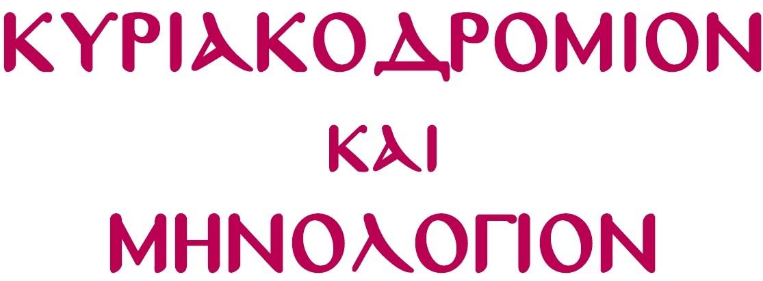 ΚΥΡΙΑΚΟΔΡΟΜΙΟΝ ΚΑΙ ΜΗΝΟΛΟΓΙΟΝ