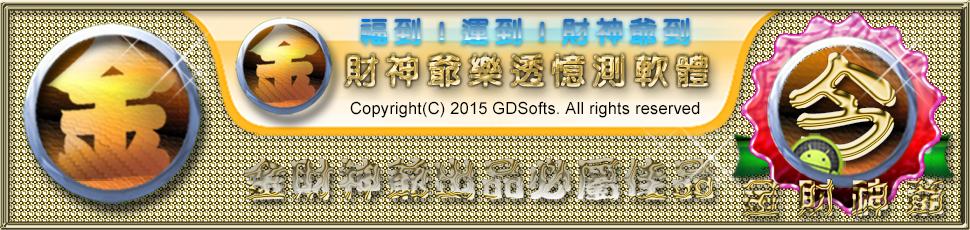 今彩539-6數黃金立柱2星終極版路APP【試用版】