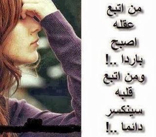 وصور بنات حب حزينة ورمانسية وكلام عتاب