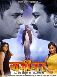 Bazigar Bhojpuri Movie First Look Poster