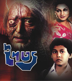 Daitya 2002 Bengali Movie Watch Online