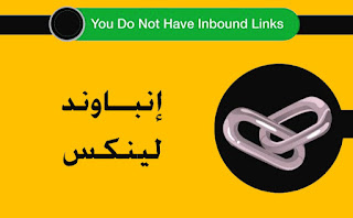 Inbound Links, ان باوند لينك, روابط الى الموقع