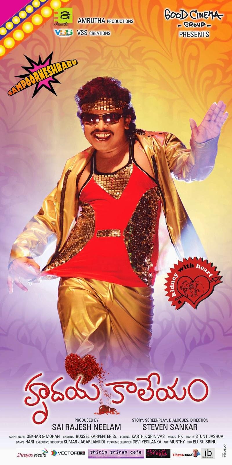 Sampoornesh Babu's Hrudaya Kaleyam Movie Latest Trailer