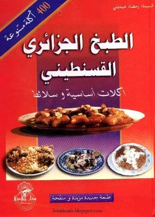 Livre la cuisine algerienne constantinoise - Cuisine algerienne facebook ...