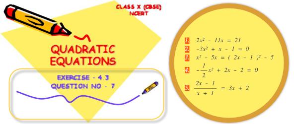 طريقة المميز لحل معادلة من الدرجة الثانية بمجهول واحد