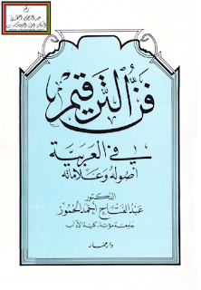 فن الترقيم في العربية (أصوله وعلاماته)