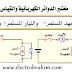 تحميل كتاب قياس الجهد المستمر والتيار المستمر والمقاومة pdf
