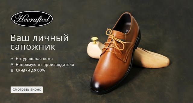 Обувь из натуральной кожи напрямую от производителя со скидкой 80%