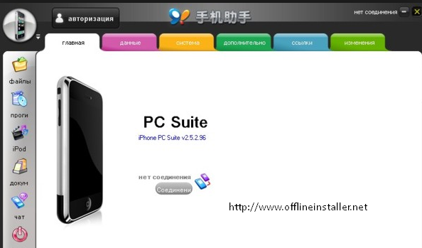 iPhone PC Suite Latest Version Free Download