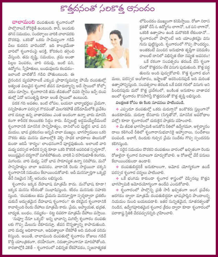 telugu web world: article for newly married couple - how to