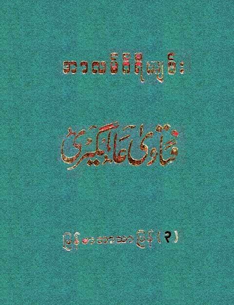 Aalamgiri Kyan Vol 3 F.jpg