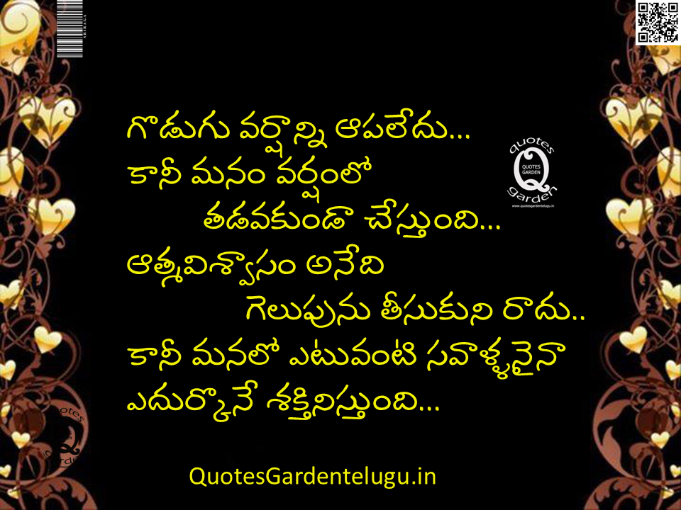Telugu Best Confidence n inspirational Quotes with images