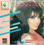 Samira Tawfik-Asmar